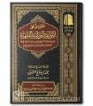 Ta'liq ala al-Qawa'id an-Nouraniyyah al-Fiqhiyyah - Al-'Uthaymin