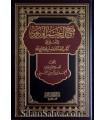 Charh Kitab as-Sounnah min Sounan Abi Dawud - cheikh Najmi