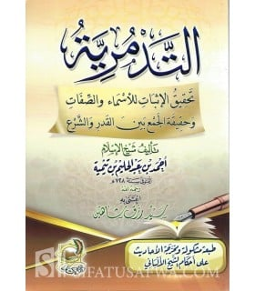 Ar-Risalah at-Tadmuriyyah of Shaykh al-Islam ibn Taymiyyah