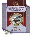Mujmal 'Aqidati as-Salaf as-Salih - Shaykh Saalih al-Fawzaan