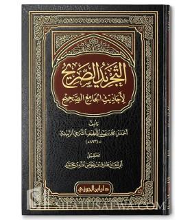 Moukhtasar Sahih al-Boukhari مختصر صحيح البخاري المسمى التجريد الصريح لأحاديث الجامع الصحيح للإمام الزبيدي