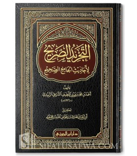 Mukhtasar Sahih al-Bukhari مختصر صحيح البخاري المسمى التجريد الصريح لأحاديث الجامع الصحيح للإمام الزبيدي