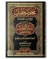 Chifaa al-Ghalil - Annotations au Moukhtasar Khalil - Ibn Ghazi (909H)