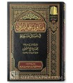 Fatawa 'ala at-Tariq fi Masail Mutanawwi'ah - Cheikh al-Uthaymin