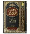 Sharh Mukhtasar 'ala Bulugh al-Maram - Shayh al-Uthaymin (3 volumes)