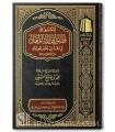 At-Ta'liq ala Foussoul min Zad al-Ma'ad - Cheikh Al-'Uthaymin