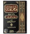 Tamaam Minnah (correction of Fiqh As-Sunnah) - al-Albanee