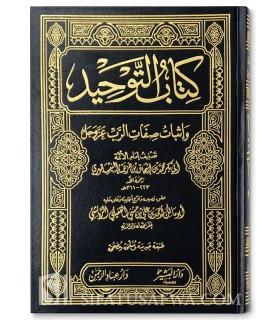 Kitab at-Tawhid by Imam ibn Khuzaymah كتاب التوحيد للإمام ابن خزيمة