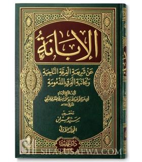 Al-Ibaanah 'an Shari'atil Firqatin-Naajiyah - Ibn Battah الإبانة عن شريعة الفرقة الناجية (الإبانة الكبرى) لابن بطة