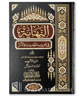 An-Nihaayatu fi Ghareebi al-Hadeeth wa al-Athar - Ibn Atheer النهاية في غريب الحديث والأثر ـ الإمام ابن الأثير