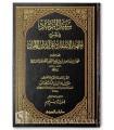 Sabil ar-Rashad fi Sharh Tat-hir al-I'tiqad (As-San'ani) - Al-Fawzan