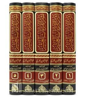 An-Nachr fi Qira'at al-'Achr - al-Imam ibn al-Jazari