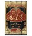 Charh Adab al-Moufrad - cheikh Raslan (100% harakat)