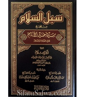 Subul as-Salaam min Saheeh Seerah Khayr al-Anaam - harakat