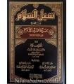 Souboul as-Salam min Sahih Sirah Khayr al-Anam - harakat