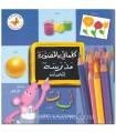 Mon premier dictionnaire illustré : L'École Maternelle