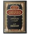 Al-Bayan fi 'Addi Ayyi al-Qur'an - Abi Amr ad-Dani (444H)