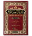 Al-Eedaah li Matn ad-Durrah li Ibn Jazary - AbdulFattaah al-Qaadee (1402H)