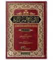 Al-Idah li Matn ad-Dourrah li Ibn Jazary - AbdelFattah al-Qadi (1402H)