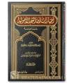 Ikhtiyaaraat Ibn al-Qayyim Al-Ussooliyyah- Sheikh Abdelmajid Joumou'a