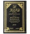 Nuzhat ul-Khatir al-'Atir Sharh Rawdat in-Nadhar - Ibn Badran