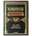 Mouhadarat fi Charh al-Mouwatta - Dr Ilyes Dardour