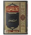 Kitab al-Ajwibah - Imam Muhammad ibn Sahnun (256H)