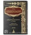 Kitab al-Majruhin min al-Muhaddithin - Imam Ibn Hibban (354H)