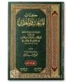 Kitab al-Mab'ath wa al-Maghazi - Imam at-Taymi al-Asbahani (535H)