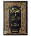 Juhood al-Mar-ah fi Riwaayah al-Hadeeth