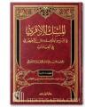 Al-Misk al-Adhfari fi Charh wa Adilla Fiqh Matn al-Akhdari - Mokhtar Chanqiti