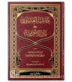 Hashiyah al-'Ashmawi 'ala Matn al-Ajrumiyyah - Al-'Ashmawiyyah