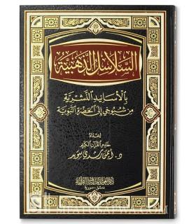 As-Salasil adh-Dhahabiyyah bil-Asanid an-Nachriyyah - Ayman Souwayd