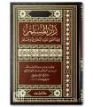 Zad al-Mouslim fima attifaq 'alayh al-Boukhari wa Mouslim