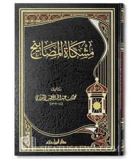 Michkat al-Masabih de l'Imam at-Tibrizi (741H)