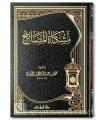 Mishkat al-Masabih by Imam at-Tibrizi (741H)