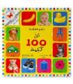 Mes 100 premiers mots en Arabe (livre à volets)
