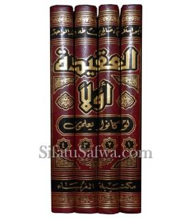 Al-Aqeeda Awwalan law Kanu Ya'lamun - 4 volumes