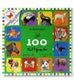 Mes 100 premiers animaux en Arabe (livre à volets)