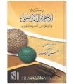 Risalah Ibn Hazm al-Andalousi fi Rad 'ala Ibn Naghliyah al-Yahoudi