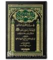 Résumé de la biographie du Prophète par l'imam an-Nawawi