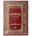 Les Liens Fraternels en Islam, selon le Coran, la Sounna et les Salafs
