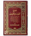 Majmou' al-Aqidah wa Tawhid (5 Charh) - D. Sadiq al-Baydani