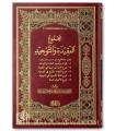 Majmu' al-Aqidah wa Tawhid (5 Sharh) - D. Sadiq al-Baydani