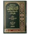 Irshad Rahman li Asbab Nuzul wa Nasikh wa Mansukh wa Mutachabbih wa Tajwid