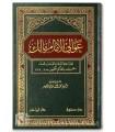 'Awali al-Imam Malik - Al-Hakim Al-Kabir (378H)