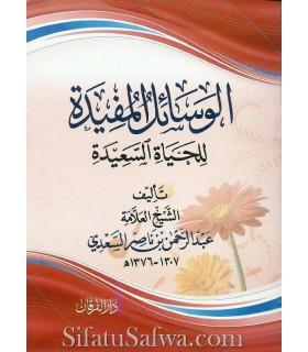 Al-Wasaa-il al-mufeedah lil-hayaati as-Sa'eedah (as-Sa'dee)