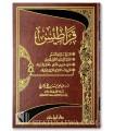 Épîtres diverses du Dr Abdulaziz ibn 'Ali al-Harbi