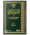 Al-Usool wa al-Furoo' - al-Imam Ibn Hazm al-Andalusee