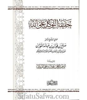 Haqiqatu at-Tawakkoul 'ala Allah – Cheikh al-Fawzan